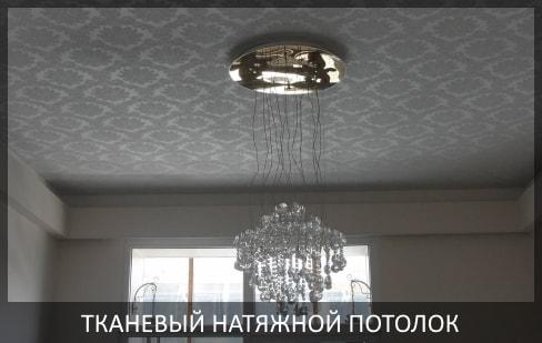 R: Потолок в спальню 12 м2